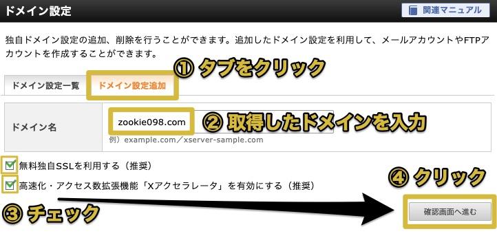 ドメイン設定追加|Xserver